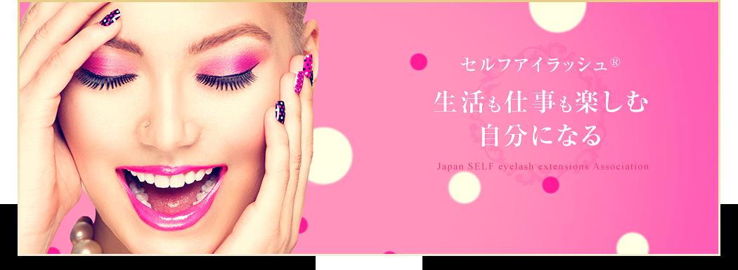 一般社団法人日本セルフまつげエクステ協会(JSEA)
